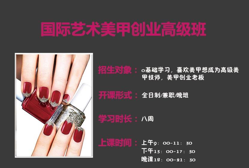 美甲艺术创业班|课程介绍-魅兰莎美容化妆培训