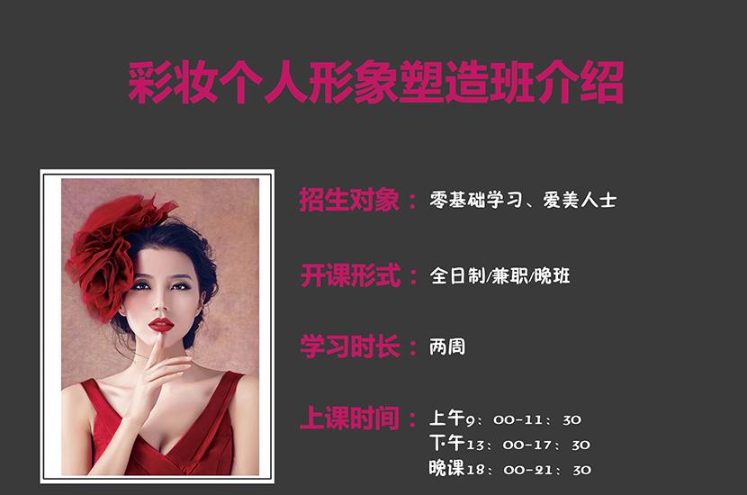形象设计影楼影视造型班|课程介绍-魅兰莎美容化妆培训