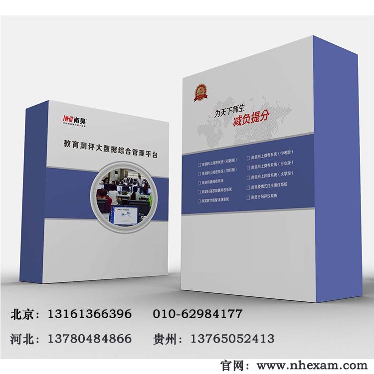 庆阳西峰区网上阅卷系统 阅卷系统软件招标 新闻动态-河北省南昊高新技术开发有限公司