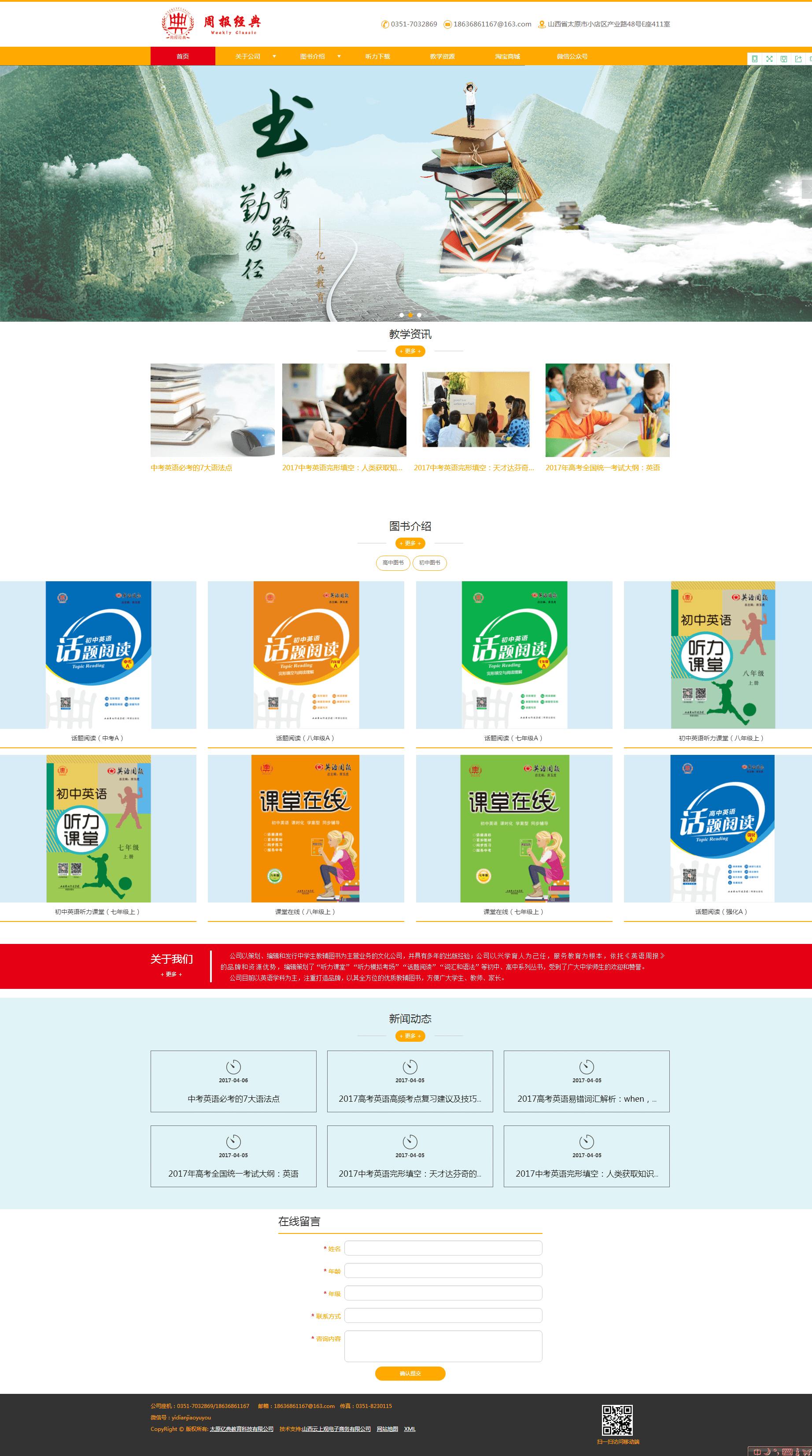 太原亿典教育科技有限公司 (1).png