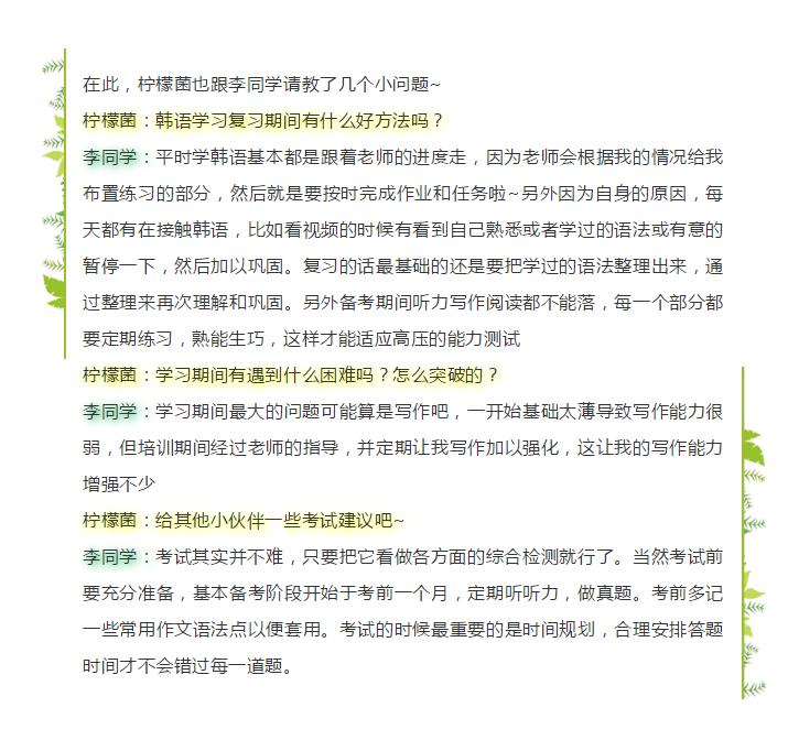 【喜报】恭喜李同学通过TOPIK-4级考试|学校新闻-柠檬小语种培训