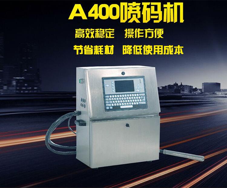 小字符喷码机A400