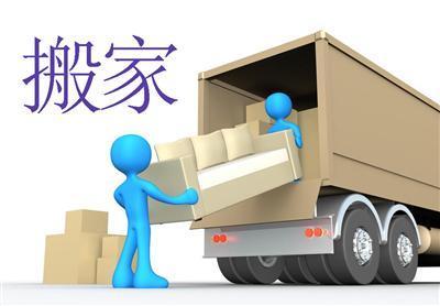 找到搬家公司后搬家的基本服务流程_重庆搬家公司