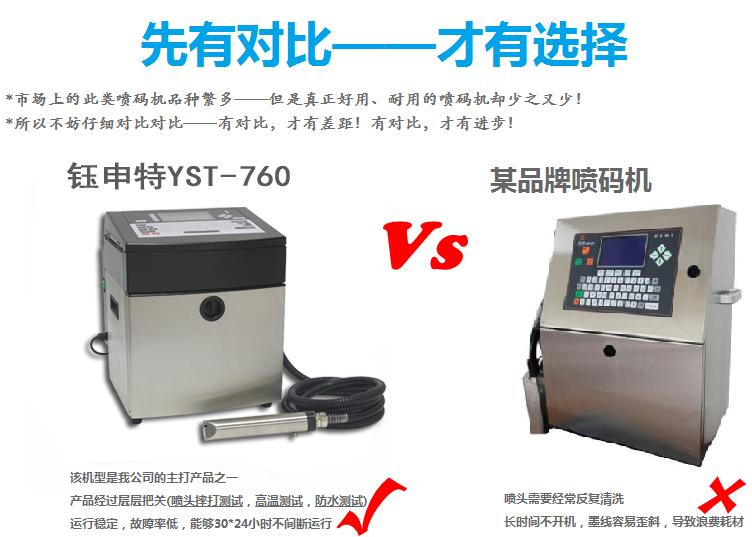 微字喷码机YST-V760