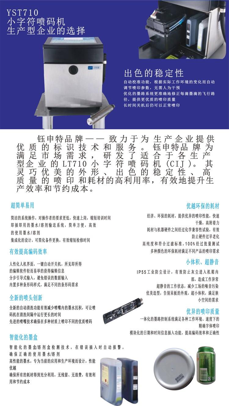 微字喷码机YST-V710