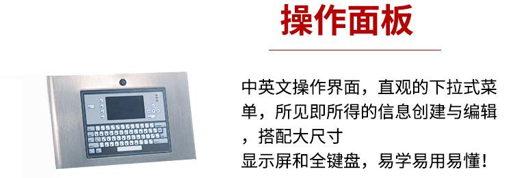 YST-A400Y/W 黄/白墨喷码机-东莞市钰申特电子科技有限公司