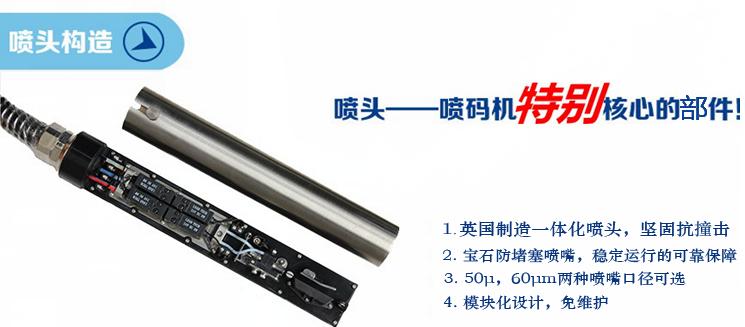 YST-760Y/W|黄/白墨喷码机-东莞市钰申特电子科技有限公司
