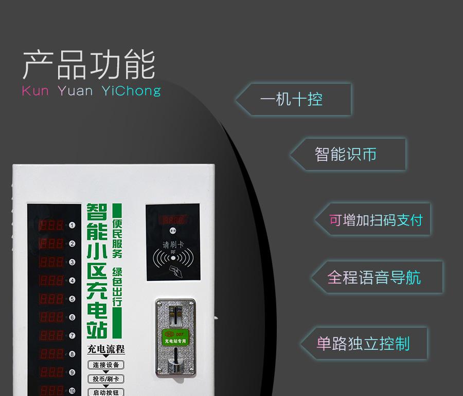 投幣刷卡充電站