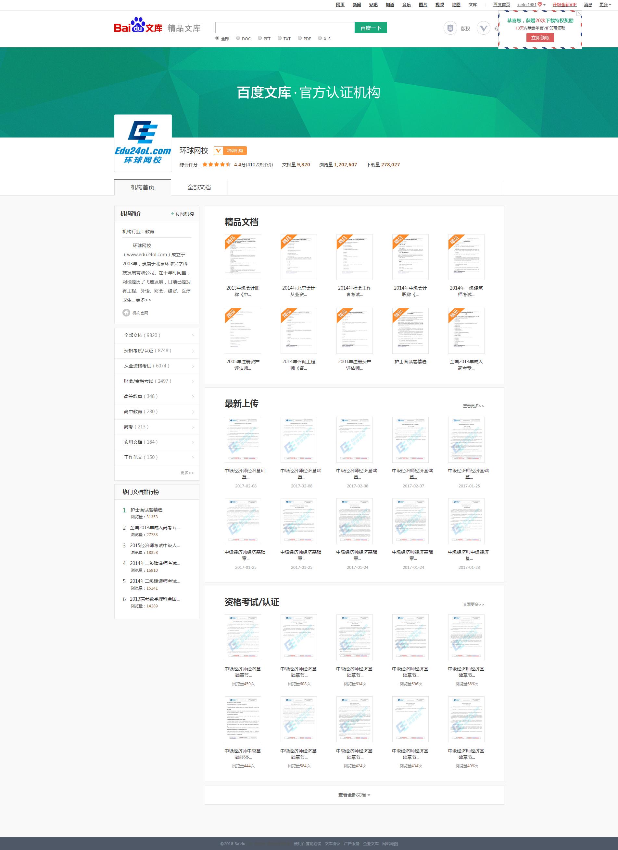 长沙企业网络推广
