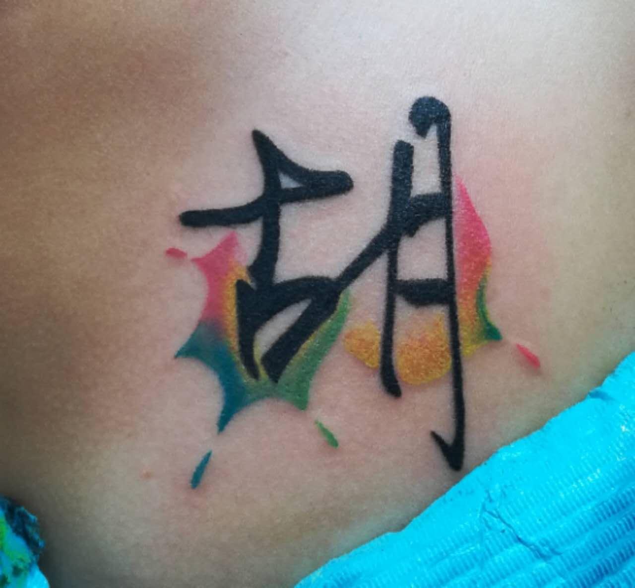 鄭州紋身:漢字紋身,水墨紋身.jpg