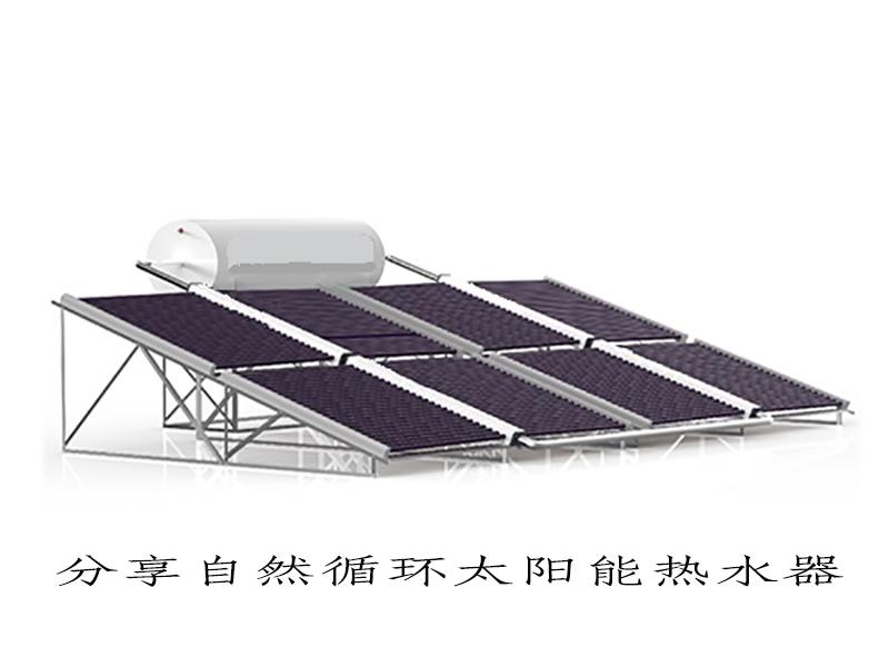 分享自然循环太阳能热水器.jpg