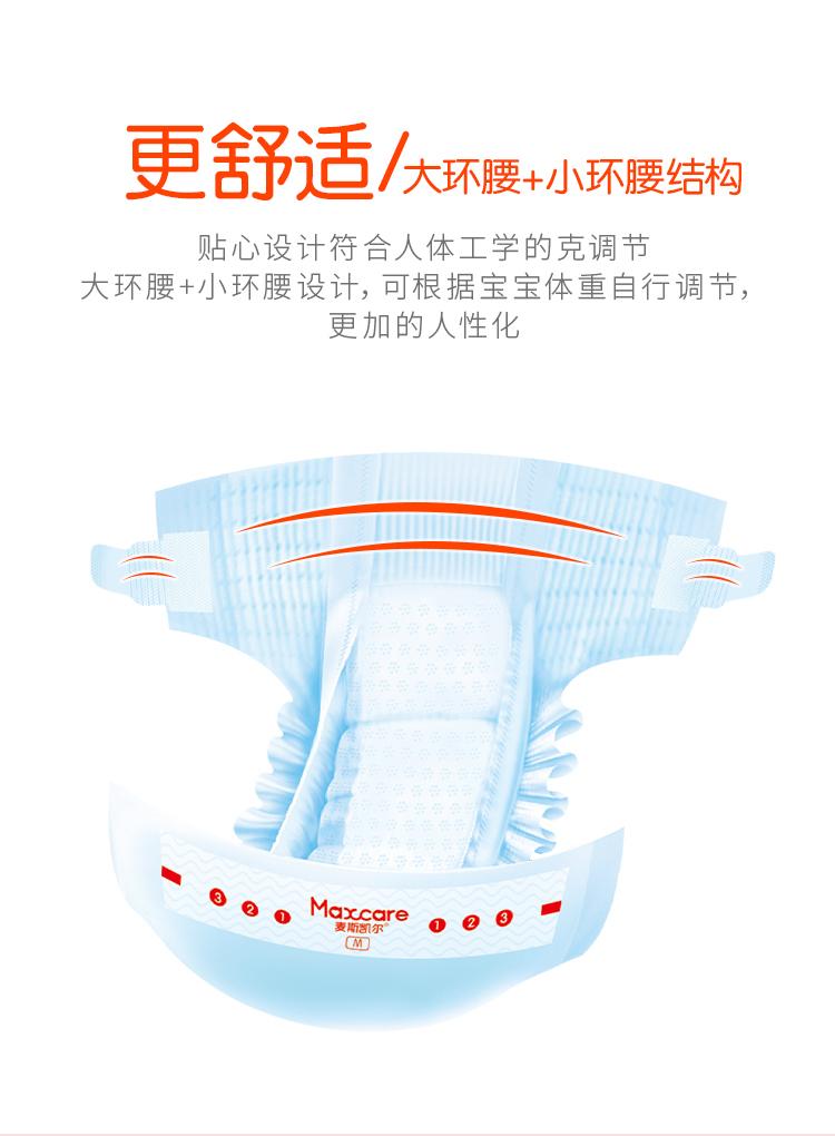 麦斯凯尔云柔联邦纸尿裤S|云柔联邦纸尿裤-德国亨氏母婴用品有限公司