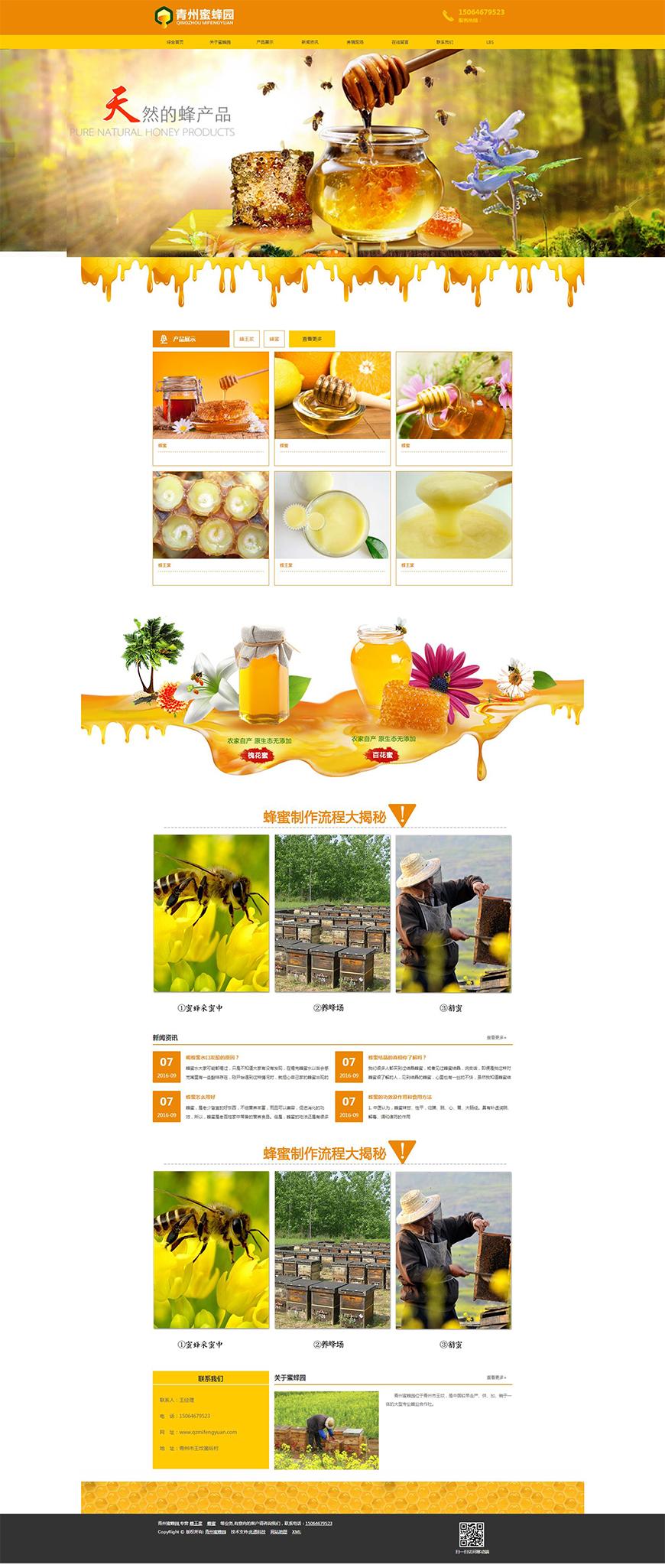 青州蜜蜂园.jpg