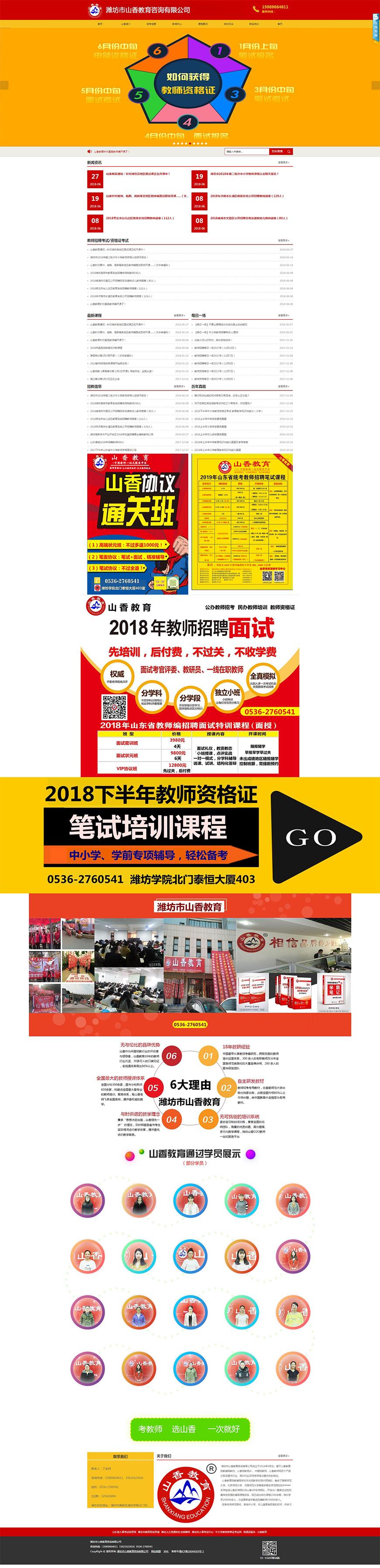 潍坊市山香教育咨询有限公司.jpg