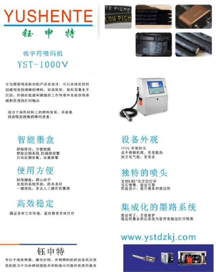 微字喷码机YST-V1000