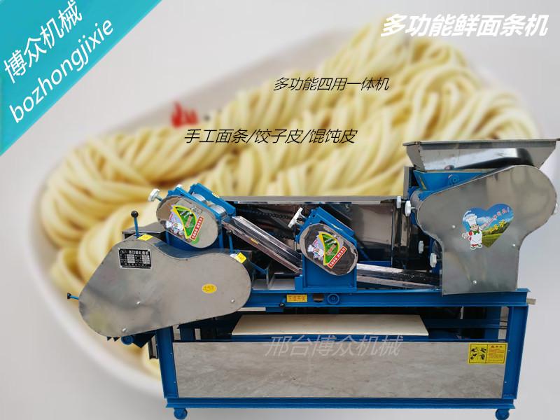【馄饨皮饺子皮面条一体机】出新品啦!快快抢购吧!|产品动态-邢台博众机械厂