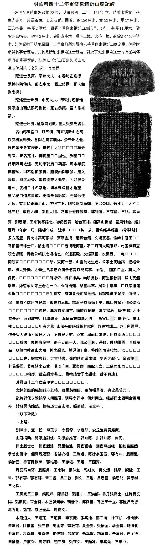 张东光与赵秉忠