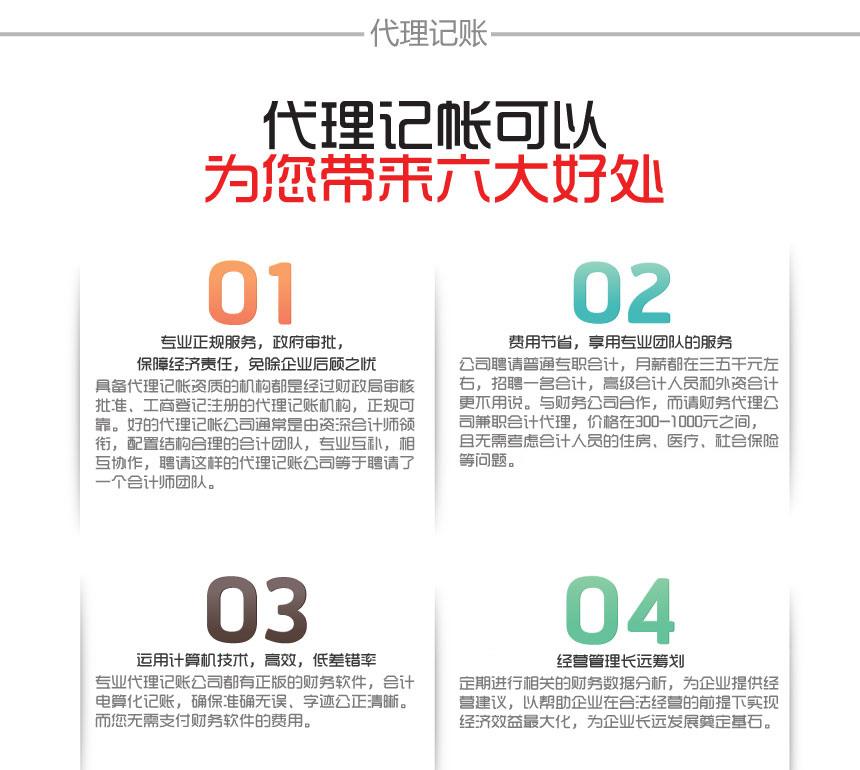 税务|代理记账-平原县立信财税咨询有限公司