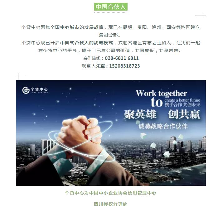 个贷7月月会 | 为梦想 继续前进|公司新闻-成都盛世锦城投资管理有限公司