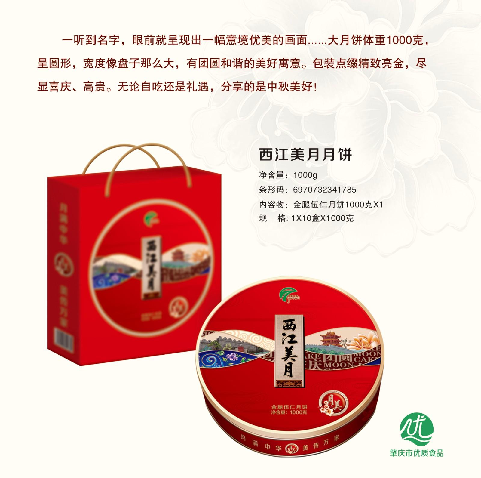 西江美月月餅.jpg