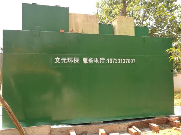 重庆农村污水一体化处理-重庆文元环保工程有限公司