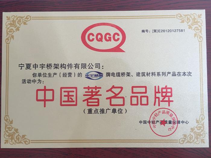 公司資質 公司資質-寧夏中宇橋架構件有限公司