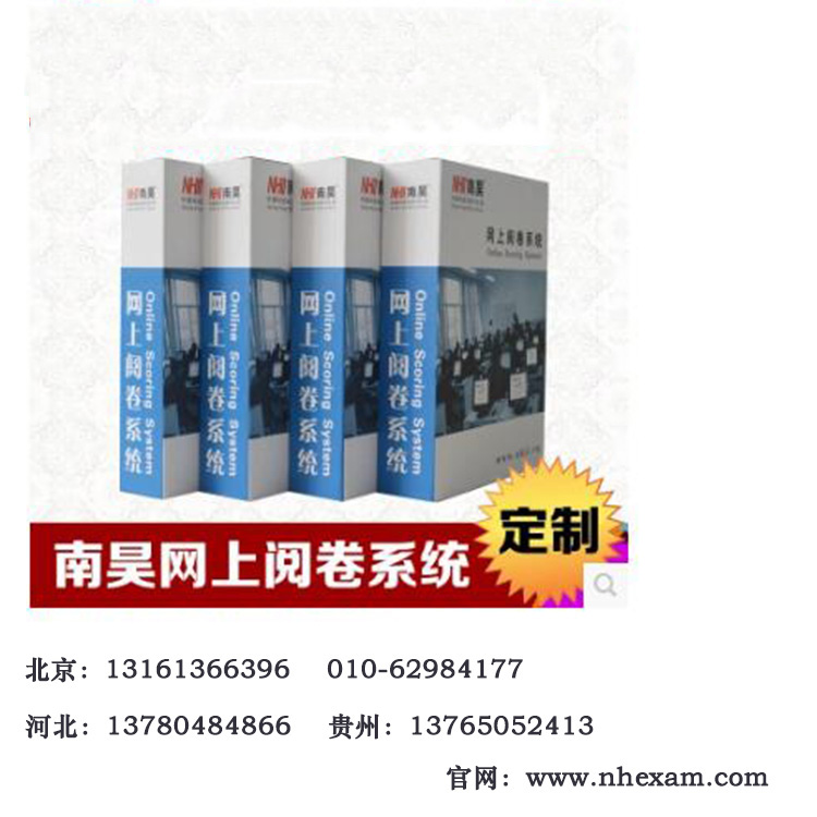 哪里有阅卷系统网站 北京朝阳区网上阅卷系统|新闻动态-河北文柏云考科技发展有限公司