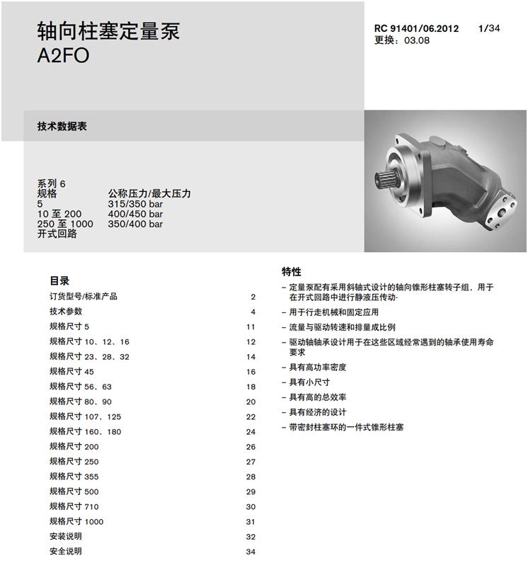 A2F定量柱塞泵|A2F柱塞泵/马达-天天彩票