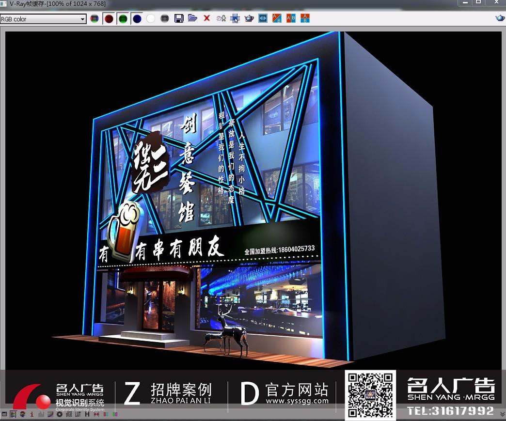 创意招牌设计效果图_吸引人的门头设计图片