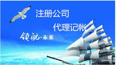 重庆公司注册的流程及费用_惠算账
