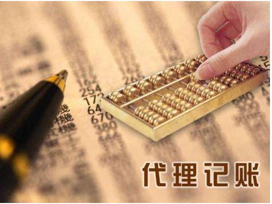 重庆会计代账的流程_惠算账