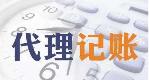 重庆2018会计代账收费标准_惠算账