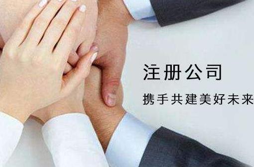 重庆工商代办营业执照收费标准_惠算账