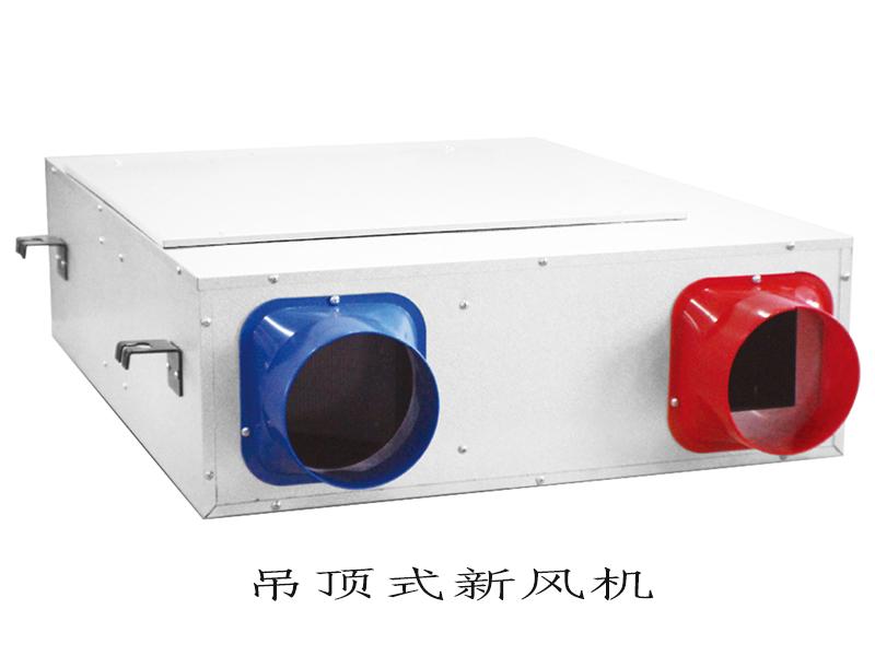 吊顶式新风系统1.jpg