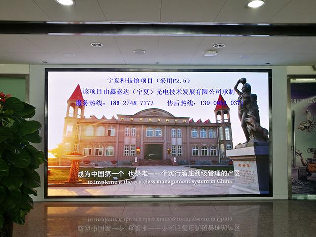 寧夏科技館科普宣傳小間距LED彩色顯示屏項目 經典案例-鑫盛達(寧夏)光電技術發展有限公司