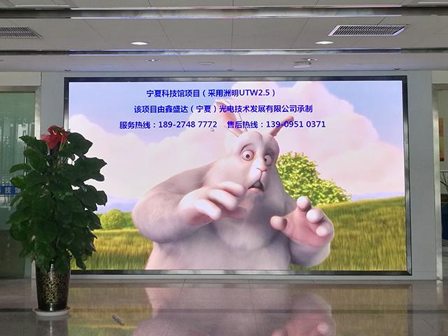 寧夏科技館科普宣傳小間距LED彩色顯示屏項目|經典案例-鑫盛達(寧夏)光電技術發展有限公司