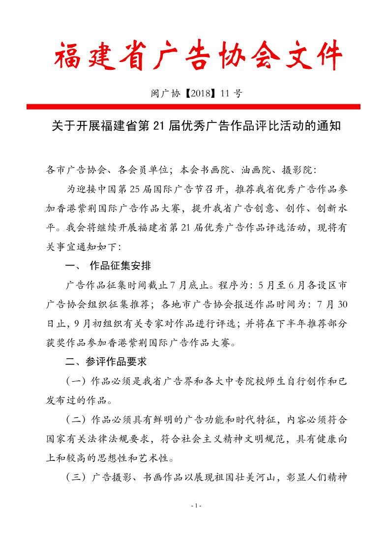 闽广协【2018】11号关于开展福建省第21届优秀广告作品评比活动的通知-1.jpg