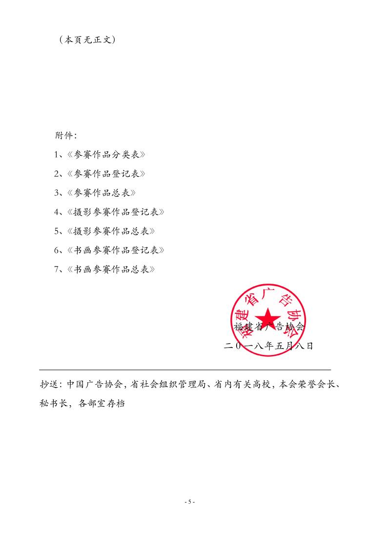 闽广协【2018】11号关于开展福建省第21届优秀广告作品评比活动的通知-5.jpg