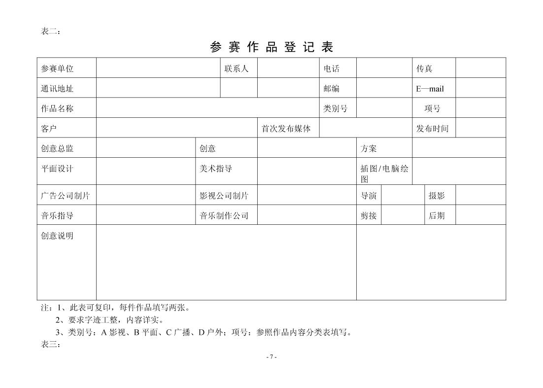 闽广协【2018】11号关于开展福建省第21届优秀广告作品评比活动的通知-7.jpg