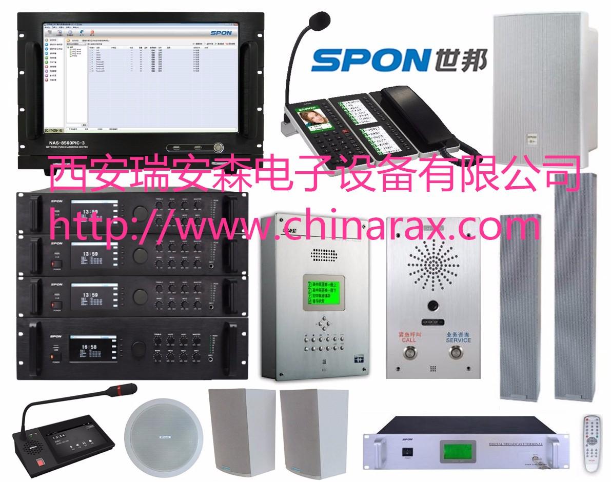 SPON世邦IP公共广播