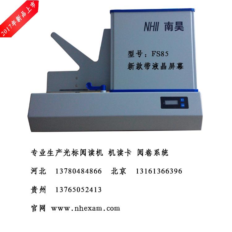 重庆涪陵区阅卷机机器 阅卷机答题卡适用行业版|新闻动态-河北文柏云考科技发展有限公司