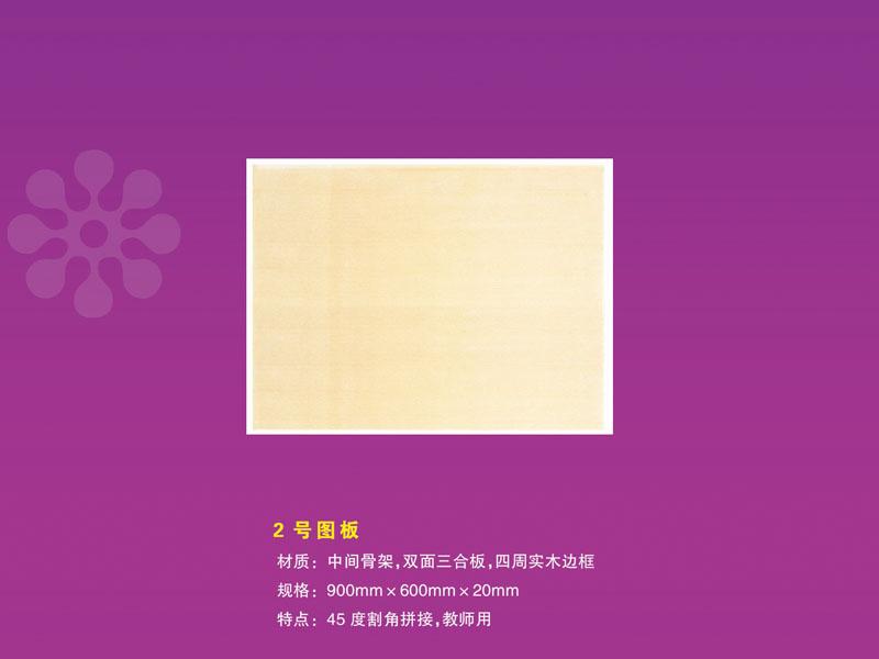 2号图板.jpg