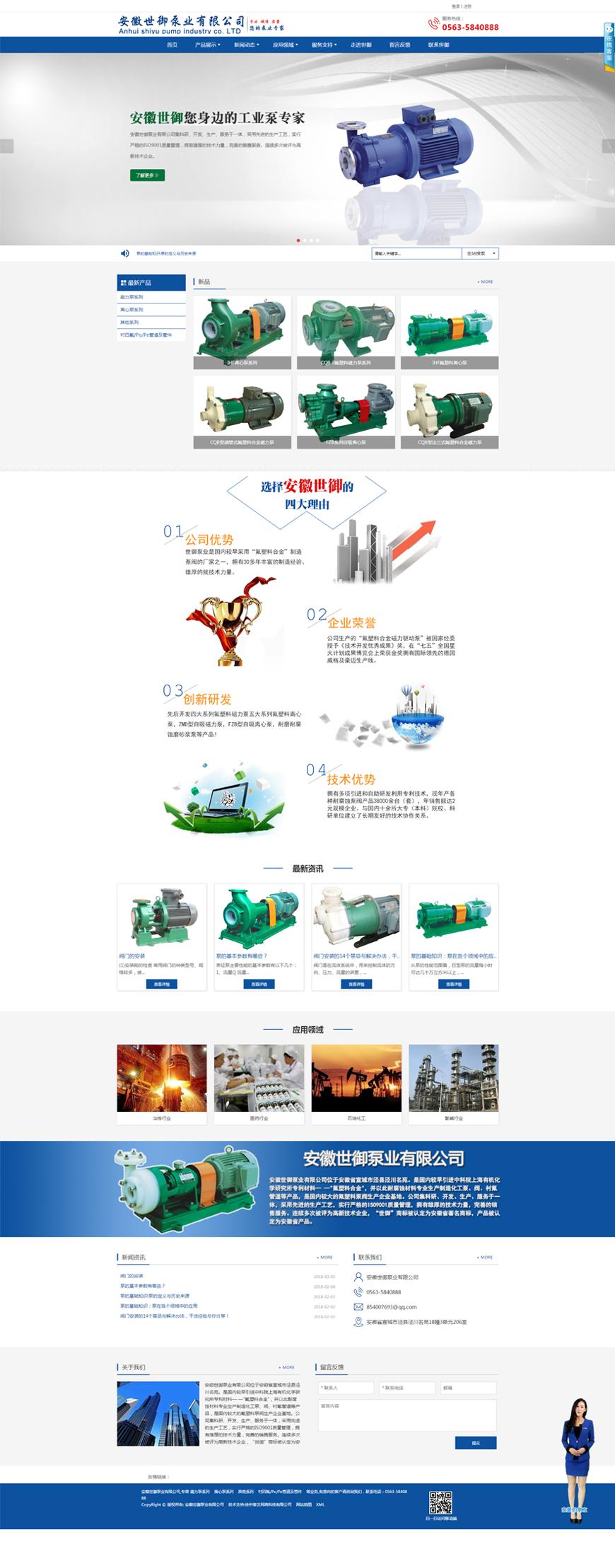 安徽世御泵业有限公司.png