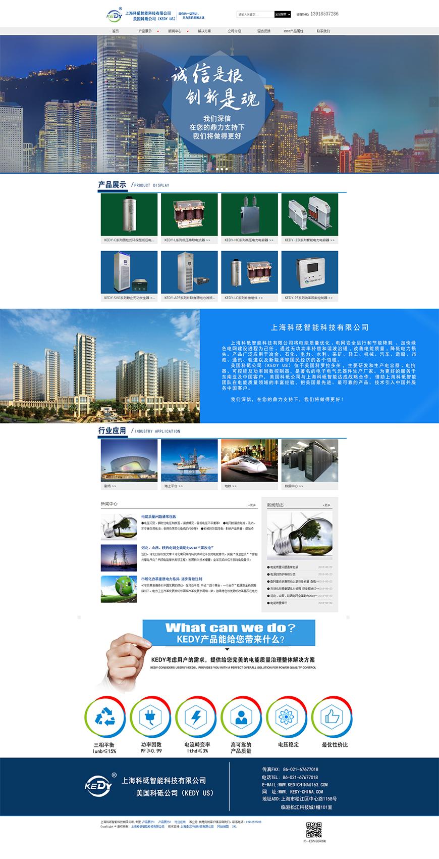 上海科砥智能科技有限公司.png