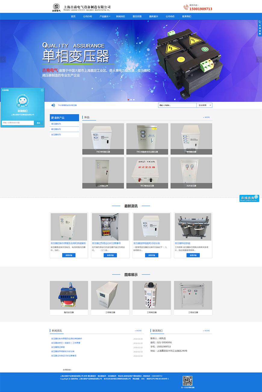 上海三相调压器, 上海单相调压器, 上海整流变压器.png