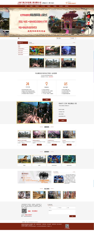 上海千典艺术景观工程有限公司.png