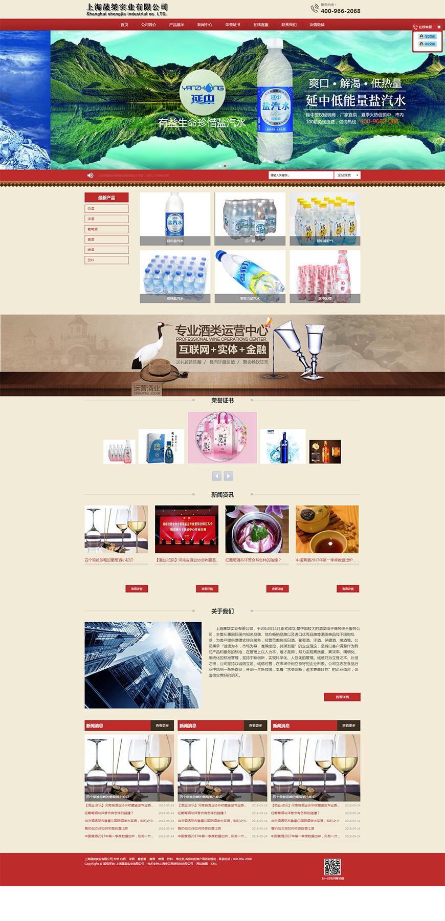 上海晟桀实业有限公司,盐汽水批发,上海白酒批发,汾酒代理.png