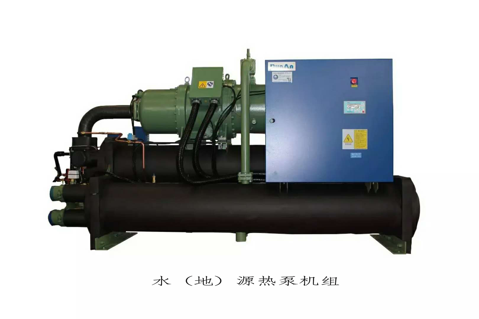 螺杆式水(地)源热泵机组.jpg