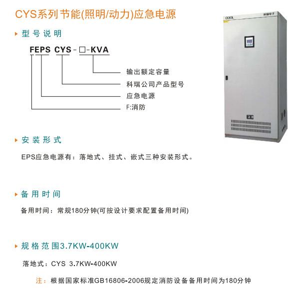 消防设备应急电源FEPS-CYS系列2|消防设备应急电源FEPS-CYS系列2-浙江科瑞电子科技有限公司