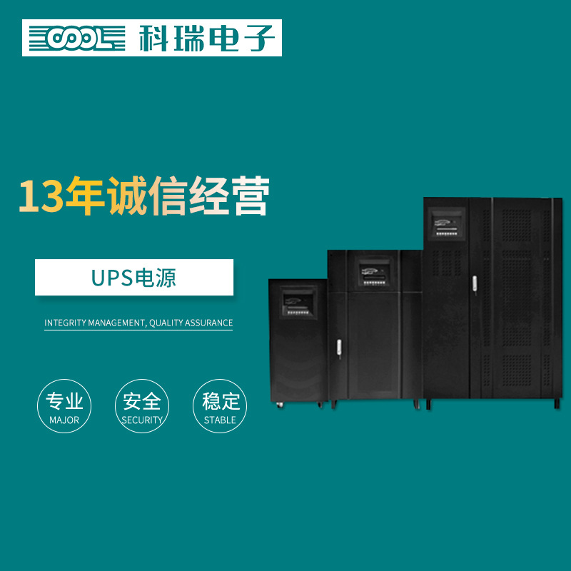UPS不间断电源系列2|UPS电源-浙江科瑞电子科技有限公司